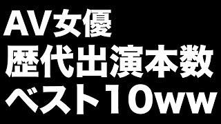 AV女優歴代出演本数ベスト10wwwwwwwwwwwww
