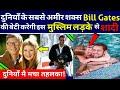 Bill Gates Daughter Jennifer Katharine Will Marry A Muslim Guy Watch Video..