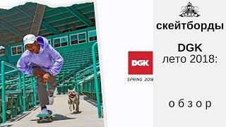 Скейтборды DGK: лето 18. Обзор