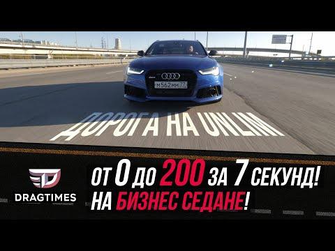 Audi RS6 и BMW M5 с динамикой Bugatti Veyron. Дорога на анлим.