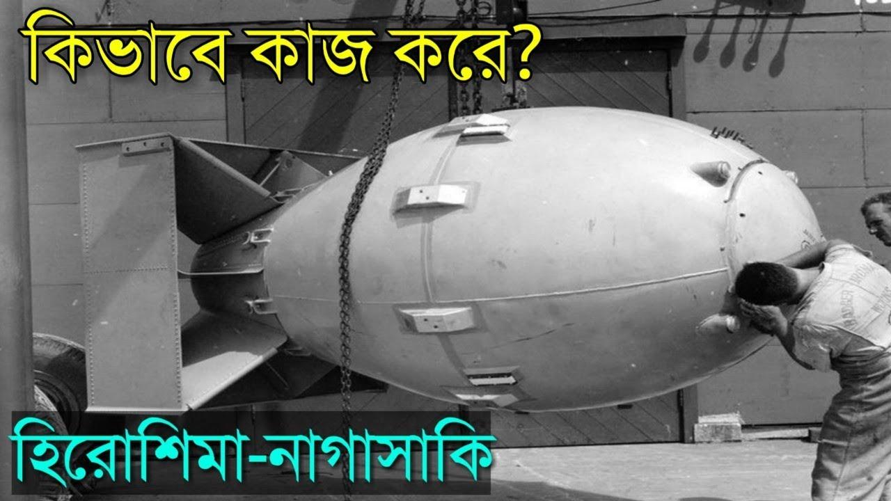 পরমাণু বোমা কি? কি ভাবে এটা কাজ করে । Atomic Bomb- How its works- Educational Video