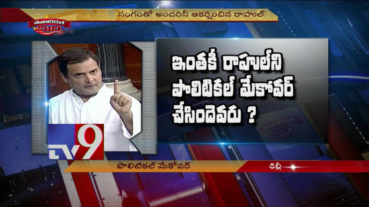 political-mirchi-rahul-gandhi-launches-scathing-attack-on-nda-government-21-07-2018-tv9
