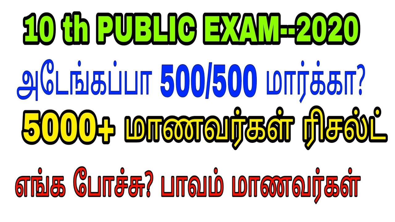 10 th Public Exam--2020 Results out// அடேங்கப்பா 500/500 மார்க்கா?// 5000+ மாணவர்களின் ரிசல்ட் ?