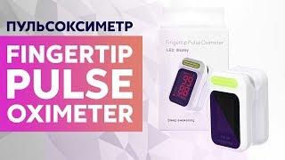 Обзор пульсоксиметра Fingertip Pulse Oximeter