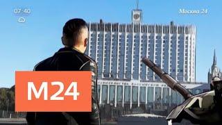 Смотреть видео Чем запомнилось 4 октября в истории Москвы - Москва 24 онлайн