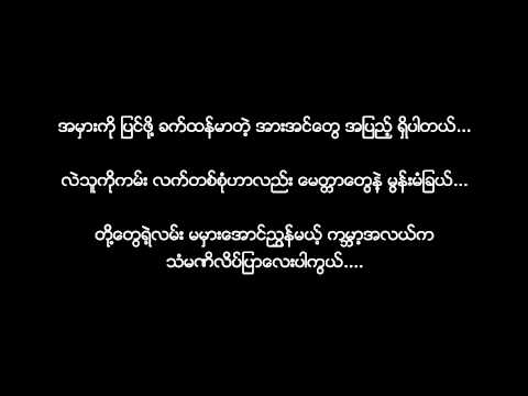 Than Ma Ni Late Pyar - Linn Linn (Lyrics)