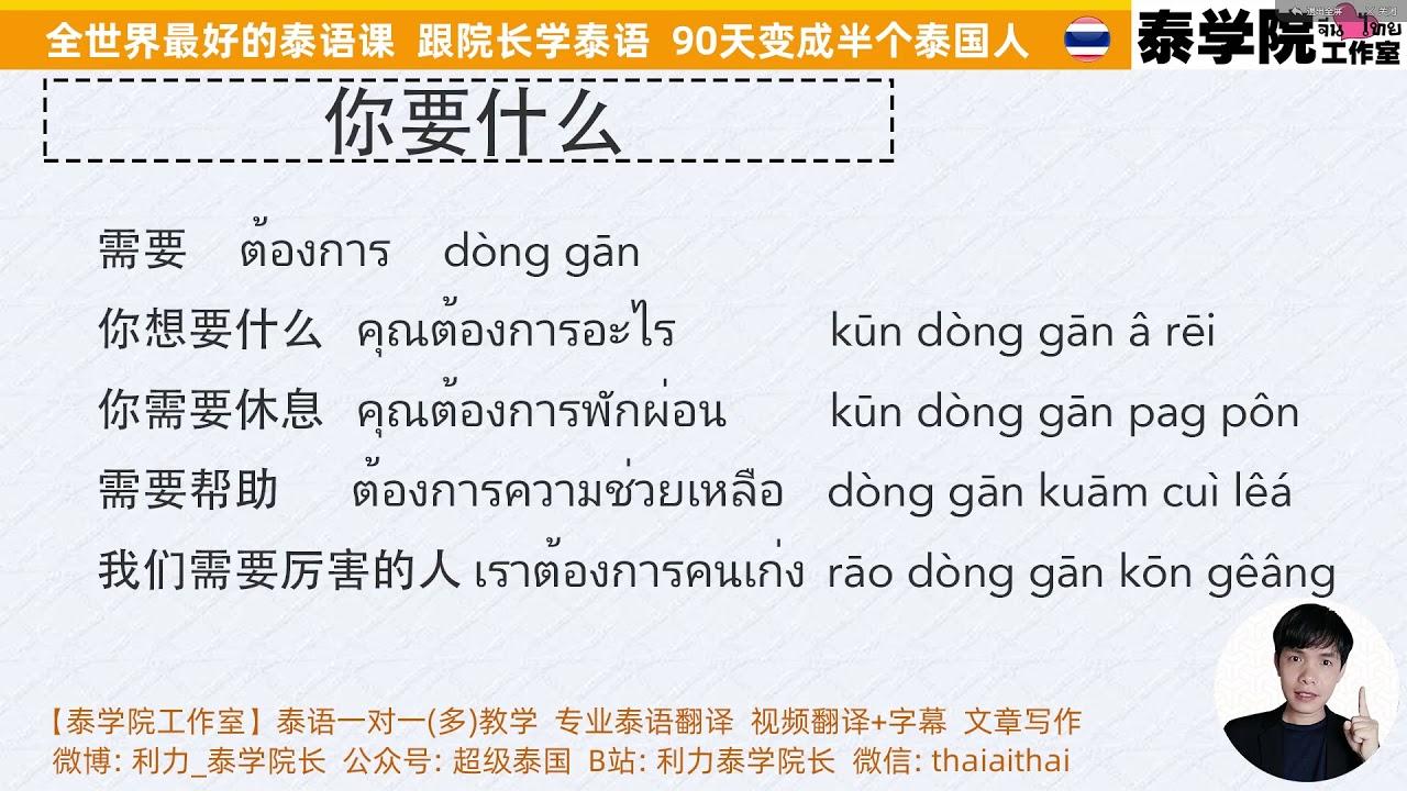 跟院长读泰语:你要什么