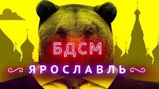 БДСМ #3 | Ярославль | Город по советским ГОСТам