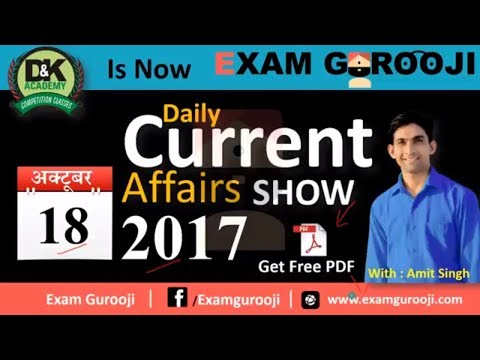 🔥 Daily Current Affairs🔥 18 Oct 2017 - Vyapam, MPPSC, UPPSC, IBPS,SBI,Clerk,Police,SSC CGL,RBI