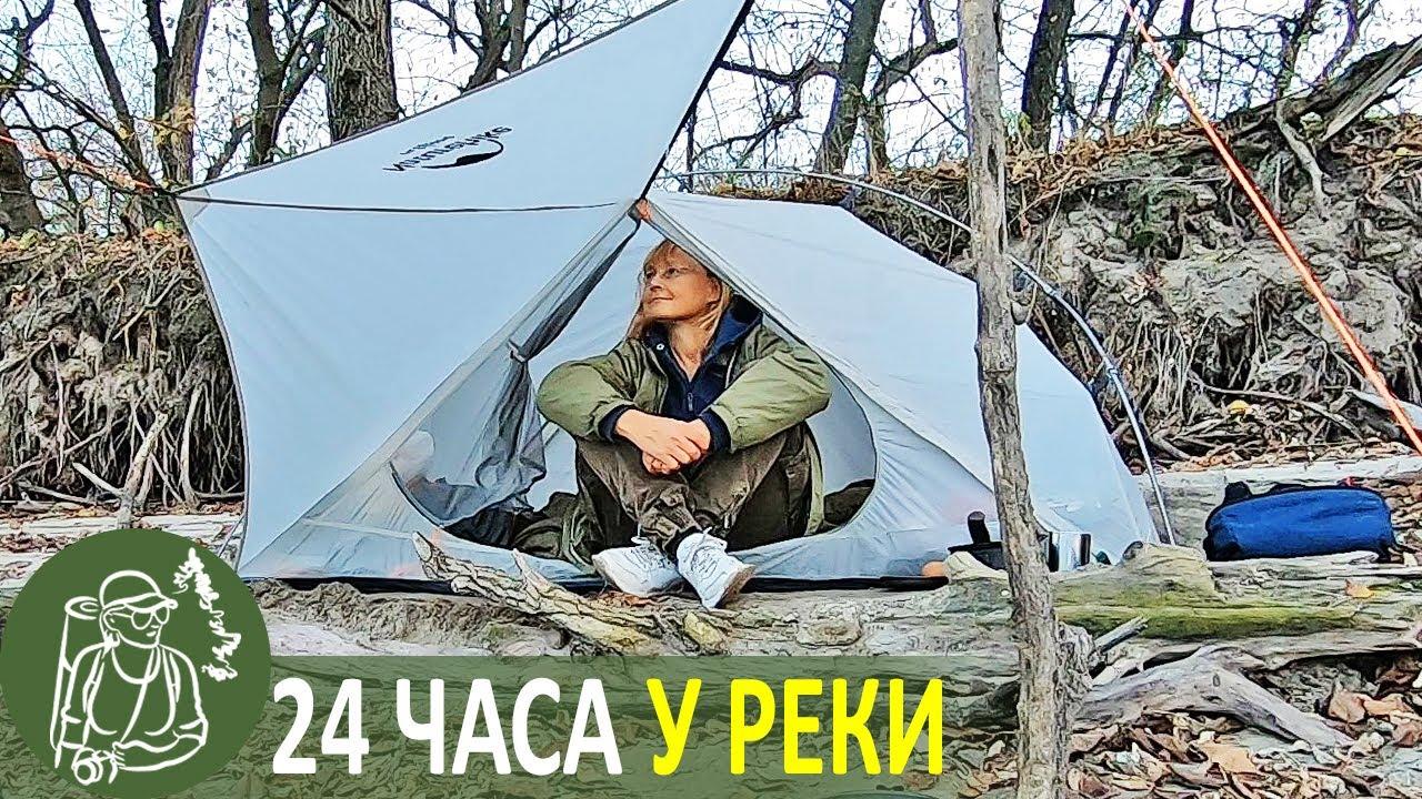 ⛺ Одиночный бушкрафт-поход с ночевкой в новой палатке Vik 1 на берегу реки, жарю бекон с яйцом
