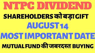NTPC share dividend record date | NTPC share price | NTPC latest news