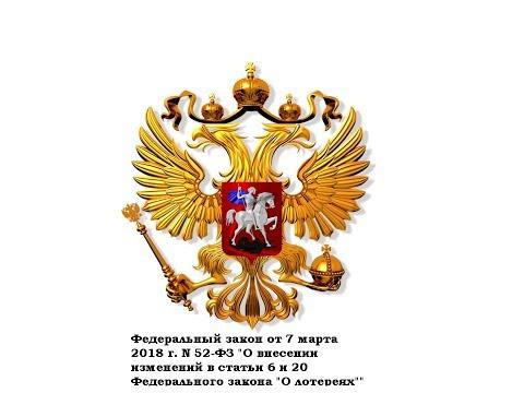 Федеральный закон от 7 марта 2018 г. N 52-ФЗ