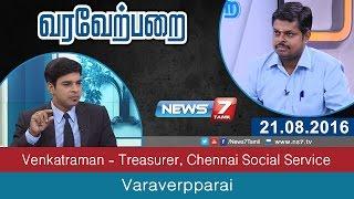 Venkatraman - Treasurer, Chennai Social Service | Varaverpparai | 21.08.2016 | News7 Tamil