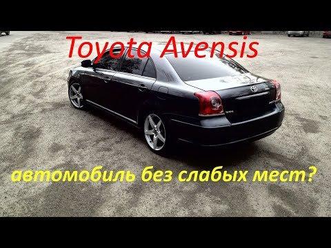 Toyota Avensis 2 обзор  для тех кто хочет купить!