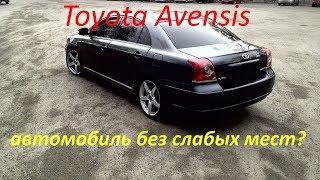 видео Тест драйв, обзор Toyota Avensis / Тойота Авенсис 2,4 литра