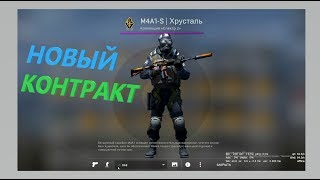 Новый выгодный контракт по обмену в кс го M4A1 Хрусталь!