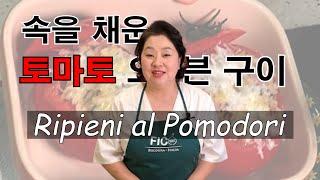 정해리의 이탈리아 요리여행 49편 : 속을 채운 토마토…