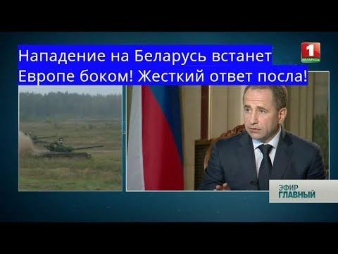 Посол России Нападение на Беларусь - равносильно Нападению на Россию.