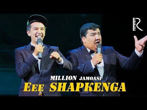 Million jamoasi - Eee shapkenga | Миллион жамоаси - Эээ шапкенга