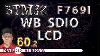 Программирование МК STM32. Урок 60. F769I-DISCO. WB. LCD. SDIO. Часть 2
