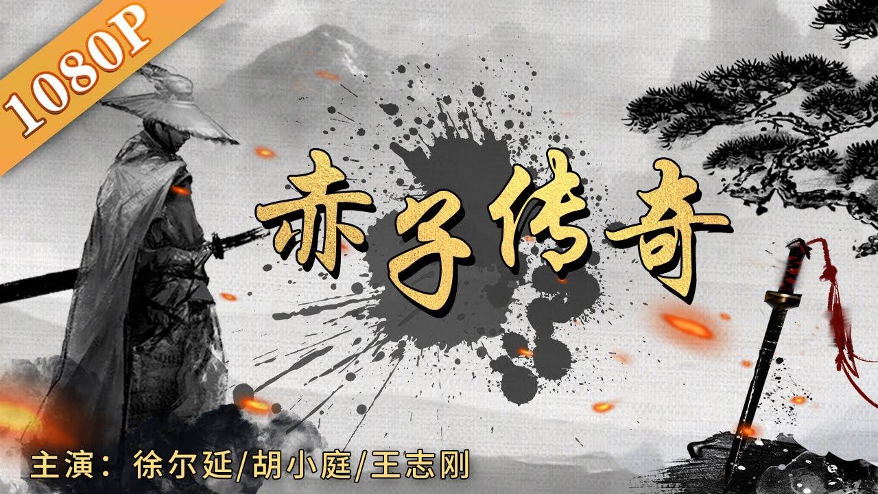 《大刺客之赤子传奇》/ Chizi Legend  干将莫邪打造绝世宝剑被楚王杀害  赤比自取首级为报杀父之仇( 徐尔延 / 胡小庭 / 王志刚)| action movie 2020