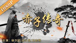 Download lagu 《大刺客之赤子传奇》/ Chizi Legend  干将莫邪打造绝世宝剑被楚王杀害  赤比自取首级为报杀父之仇( 徐尔延 / 胡小庭 / 王志刚)  action movie 2020  十大刺客电影