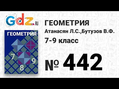 № 442 - Геометрия 7-9 класс Атанасян
