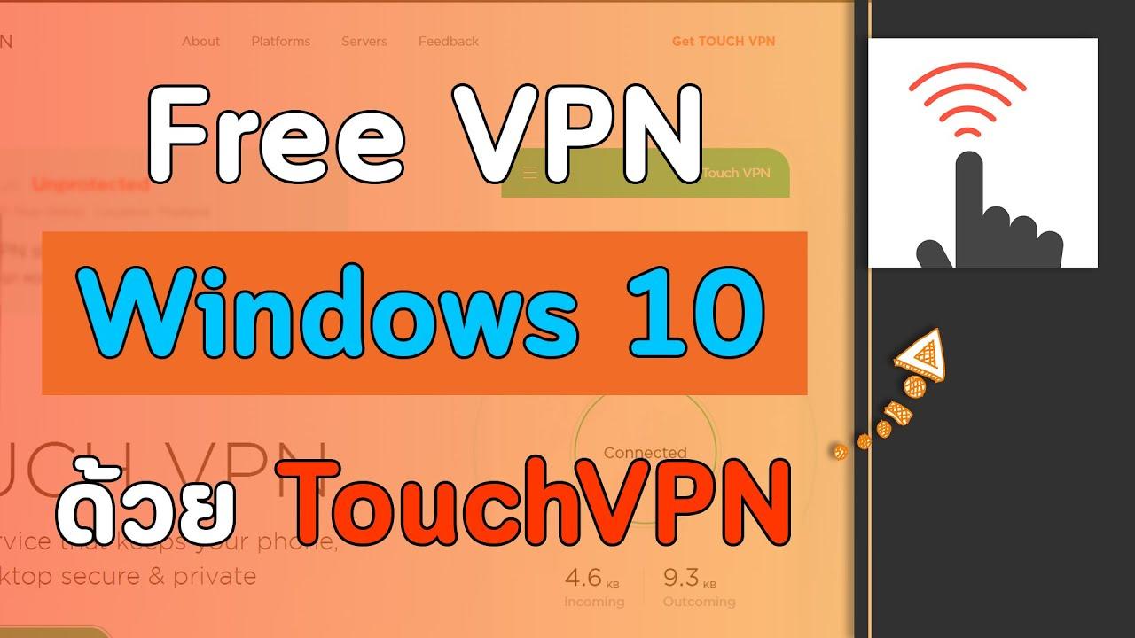 วิธีใช้ VPN ฟรีๆบน windows 10 ด้วย touchvpn
