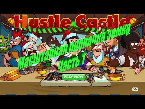 Hustle Castle Переход с 40 на 70 арену