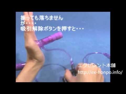 ☆おとなのおもちゃ☆ すってチュパチュパ