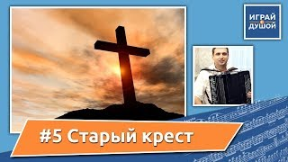Христианские песни на баяне (Christian songs on the аccordion) - Старый крест + Ноты