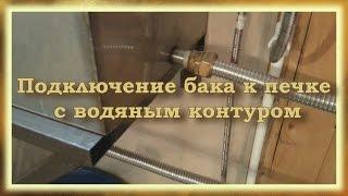 видео Баня комната отдыха отопление батарея от печи
