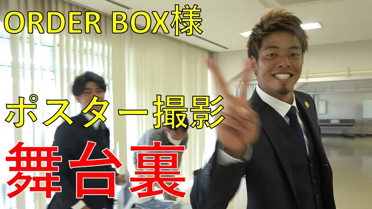 PLAYER's CHANNEL ~ORDER BOX様 ポスター撮影~