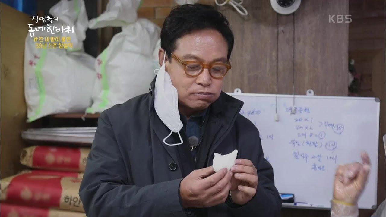 [김영철의 동네 한 바퀴] 39년 전통 신촌 찹쌀떡& 3代째 학위복을 만드는 가족