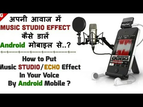 How to add Studio/Echo sound Effect in Your Song/Voice