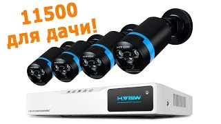 H.VIEW на 4 камеры или Видеонаблюдение для Дачи с Алиэкспресс за 11500(, 2018-01-15T05:49:42.000Z)