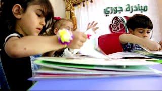 أخبار حصرية | نساء يبتكرن كتابًا تفاعليًا لتعليم الأطفال في #سوريا