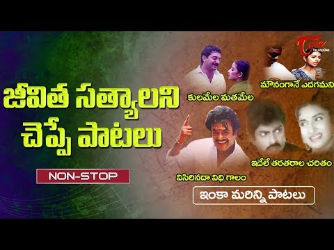 All Time Motivational Telugu Songs Jukebox | Telugu Inspirational Video Songs | TeluguOne