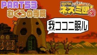 【サバクのネズミ団!改。】むくろの寺院【PART53】