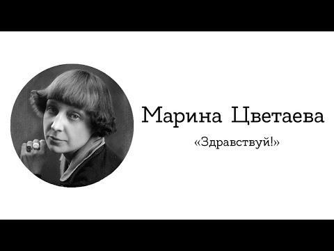 Изображение предпросмотра прочтения – ОльгаСоболева читает произведение «Здравствуй!» М.И.Цветаевой