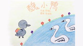 【畫畫說故事】醜小鴨 | The Ugly Duckling | 學習欣賞自己與別人的經典故事 - 粵語