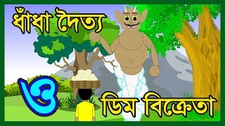 dada doityo ar dim bikreta bangla cartoon bangla cartoon for kids