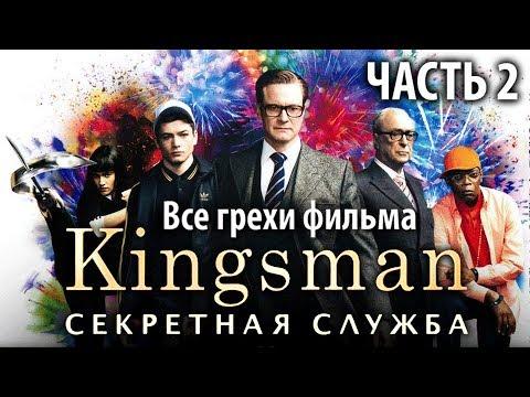 Все грехи фильма 'Kingsman: Секретная служба', Часть 2