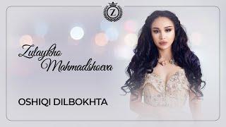 Зулайхо Махмадшоева - Ошики дилбохта