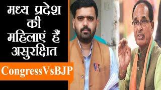 MP की आदिवासी बच्चियों की लगातार हो रही है मौत, कांग्रेस ने साधा निशाना | Bypolls | Shivraj Chouhan
