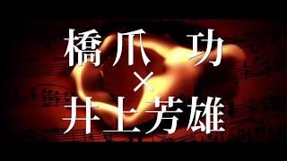 【9月より上演】舞...