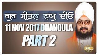 Part 2 - Gur Seetal Naam Deo -11 Nov 2017 - Dhanaula
