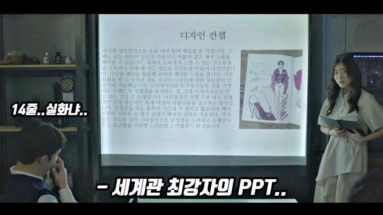 신입사원이 회사 대표 앞에서 14줄짜리 ppt를 보여주면 벌어지는 일