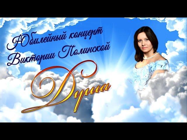 Юбилейный концерт В. Полинской