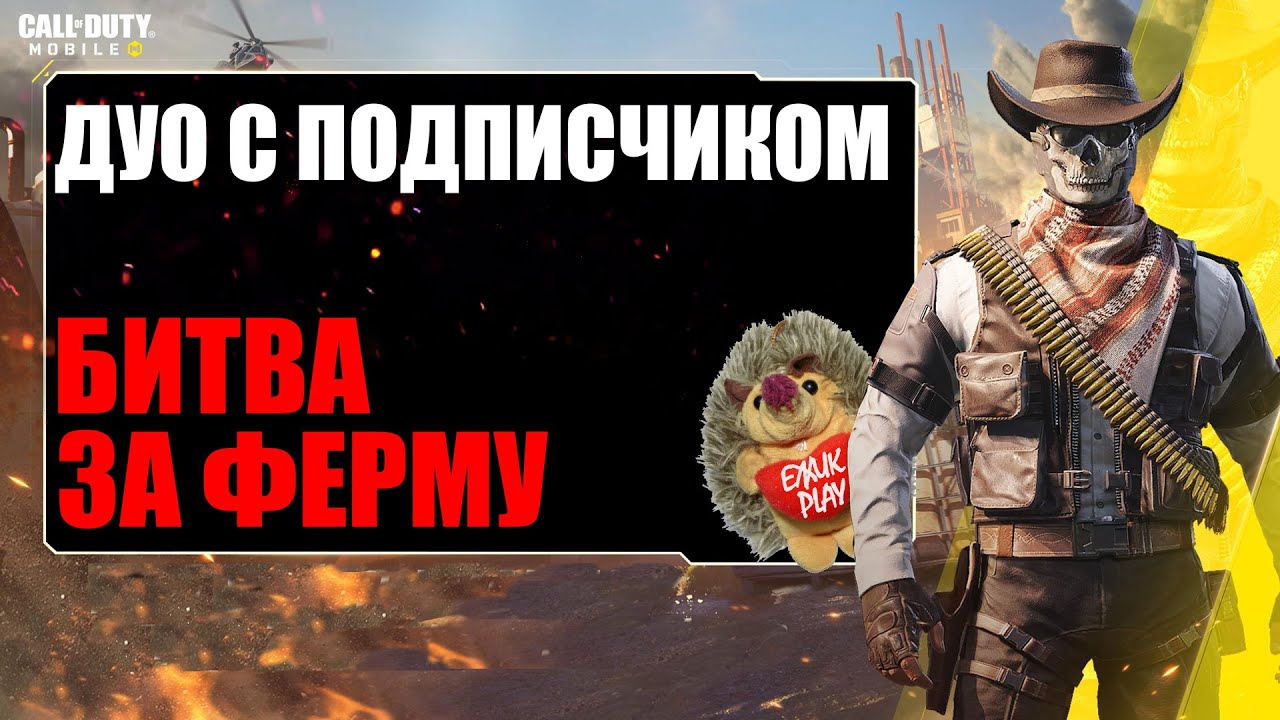 Жесткая битва за ферму в КБ Call of Duty Mobile . Кал оф дьюти Мобайл